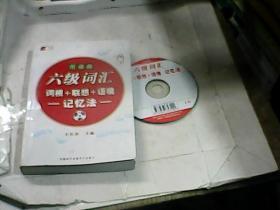 长喜英语  六级词汇词根+联想+语境记忆法第二版阅读版 有光盘】