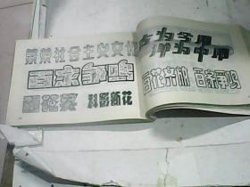 美术字集锦