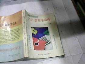 电脑汉字编码丛书:五笔字型汉字输入速查词典