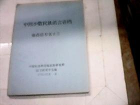 中国少数民族语言音档(油印本) --德昂语布雷方言