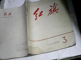 红旗1970年(3)   用毛泽东思想统帅文化课 打击封建宗族残余势力等