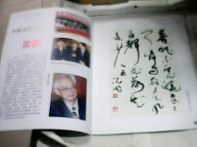 中国当代艺仙沈鹏 张书琴双人集