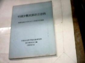 《中国少数民族语言音档,壮语北方言红水河土语安东庙话》