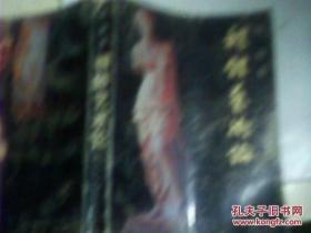 〈裸体艺术论》.本书系国内第一本研究裸体艺术的专著(1版2印.另附图片158页235幅,含彩图65幅