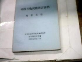中国少数民族语言音档(油印本) ----哈萨克语