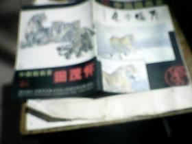 中国国画家---茂怀画虎(桃园三义图 雪巡图长相思和谐思亲群雄图五福图 情等画作