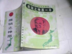 控制日本胡十大财阀   推销之神原一平