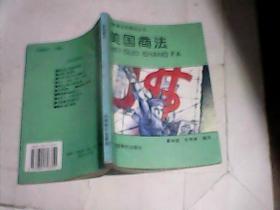 世界著名经商法丛书 美国商法