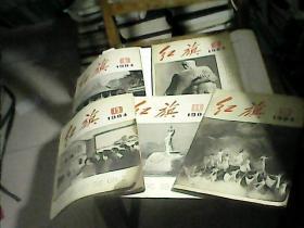 红旗杂志1984年第 6  8 13  14  20期5本 进一步发展商品生产和商品流通   略论专业户 改革体制与转变作风 和平共处五项原则是中国对外关系的基本准则 中共中央关于经济体制改革的决定等