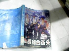 血战纽约街头 美国80年代畅销小说