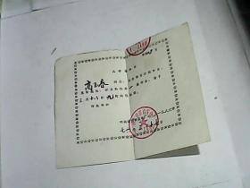 (文革)76年七 二一工人大学 高玉春入学通 知书(第008号)