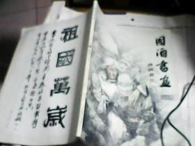 《国酒书画》2010年8月(总第44期) ( 张飚作品特辑 )