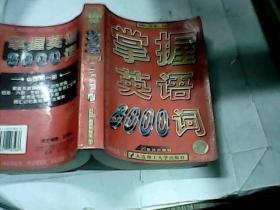 掌握英语8000词(豪沃尔教材) 《中国第一部掌握英语核心词汇训练教程 四级六级考研托福必备词汇 宝典 遣词造活用手册-