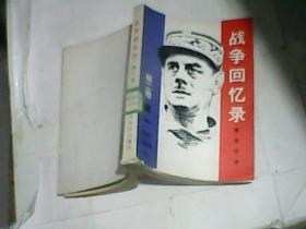 战争回忆录(第二卷下)统一1942——1944