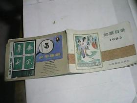邮票目录 1983   中华人民共和国邮票价目表(纪念 特种 普通 欠资 航空  改值 文字  编号  J  T 字邮票)