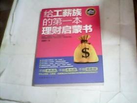 给工薪族的第一本理财启蒙书 (一本专为中国上班族定制的理财实用宝典 赚钱是你为金钱打工  理财是金钱为你打工 )
