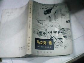 马立克--狼 (国际间谍战小说,80年1版1印)