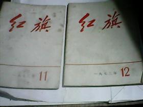 《红旗》。1973 11   12期 有毛 主席语录 包括认真执行党的基本路线 --共产党员要为大多数人谋利益   巩固无产阶级专政的一项战略措施等
