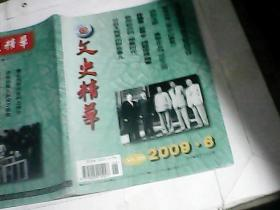 文史精华(2009年第6期)包括我所经历的粮票时代 孙中山对台湾的影响