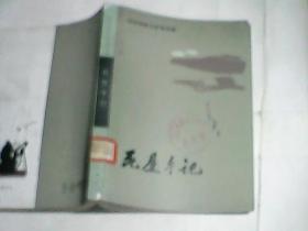 陀思妥耶夫斯基选集:死屋手记(1981年12月1版1印