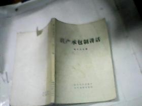 《联产承包制讲话》包括 第一篇 我国社会主义农业合作经济的新形式、第二篇 有中国特色的农业发展道路、第三篇 农村社会主义精神文明的建设   共28讲