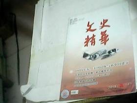 文史精华 2018年1月上册包括1949年春 美国试探与新中国建交  两岸和平统一胡的六次秘密接触 跟随毛泽东转战陕北的美国夫妇等