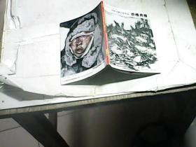 中国书画名家作品价格月报(2008年9月)袖珍版