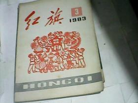 《红旗》1983年第3期 总第415期)工人阶级要坚决地领导改革 新宪法的指定思想等