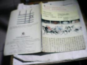 北京东方艺都拍卖有限公司2009新春台湾回流艺术品拍卖会