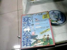 环球天下英语:故事袋(高级) (附MP3光盘1张 《 英汉对照  读故事 记单词 练听力   〉