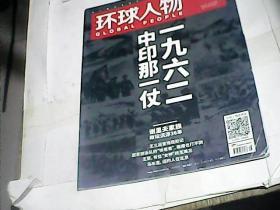 环球人物(2017年第16期)1962中印那一仗 谢里夫家族政坛沉浮36年  王三运官场现形记等