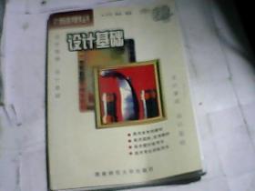 21世纪美术教育丛书(全新版):设计基础