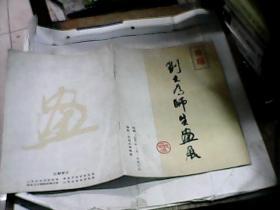 首届刘大为师生画展  (有作者简介)