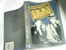 《当代外国流行小说名篇丛书》大暴光