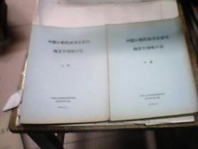 中国少数民族语言音档 维吾尔语喀什话(上下册)