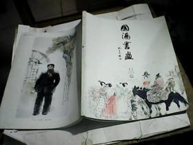 国酒书画(2009年 第12期 总第36期 有:刘大为专辑作品40余幅)