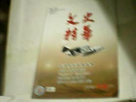 文史精华 2018年10下册毛泽东与越南战争 拯救日本胡朝鲜战争