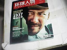 环球人物2018年第14期-张自忠的喋血姜文的谍都.1937暗战北平