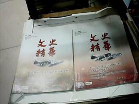 文史精华 2018年第3期上、下两册全包括 台海两岸空军装备的变迁  侵华日军 宣抚班真相  蒋介石反攻大陆 的日本军团等