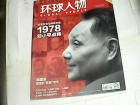环球人物2018年第23期:1978邓小平点将(庆祝改革开放40周年特别策划 )