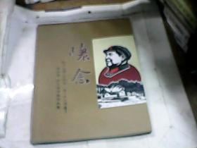 怀念 纪念毛泽东诞辰一百二十二周年 李忠信尹久成书画作品集  (毛主席画册 诗词 语录)