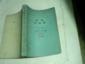罗易回忆录(上册 78年1版1印 (印度)M.N.罗易 著
