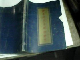 河北教育史志丛书 衡水师范专科学校志(1978--1991)