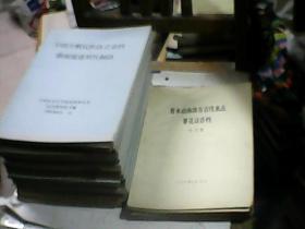 中国少数民族语言音档(油印本,普米语南部方言代表点箐花话音档等2 2种 25册齐售,孔网最全音档套书!珍稀资料值得收藏与研究!)