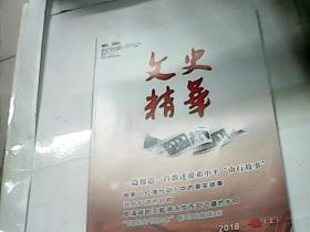 文史精华 2018年第4期上 册 电影〈红海行动〉中 的真实故事  中国工农红军第一架飞机列宁号等