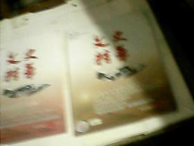 文史精华 2018年第8期上、下两册全包括邓小平支持改革二三事  改革开放初期的老区平山   《共产党宣言》 初入中国  日本谍校里的中国特工 川岛浪速 刺杀张作霖等