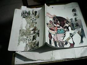 国际书画 2010-06总第42期 中国国家画院刘大为工作室画家作品辑