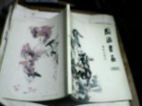 国酒书画2011年第9期(全国著名画家作品邀请展 中国水墨画的起源摘要 年画收藏等内容