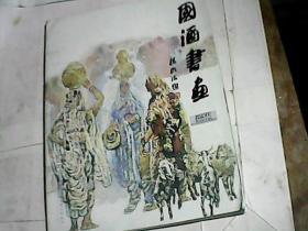 国酒书画(03/2010总第39期)【纪连彬油画专辑】