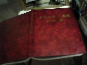 中华人民共和国地图集【8开硬精装94年2版 本图集是一本全面介绍我国地理面貌和经济建设成就的综合性地图集
